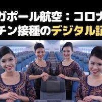 ◆シンガポール航空◆コロナ陰性+ワクチン接種のデジタル証明書